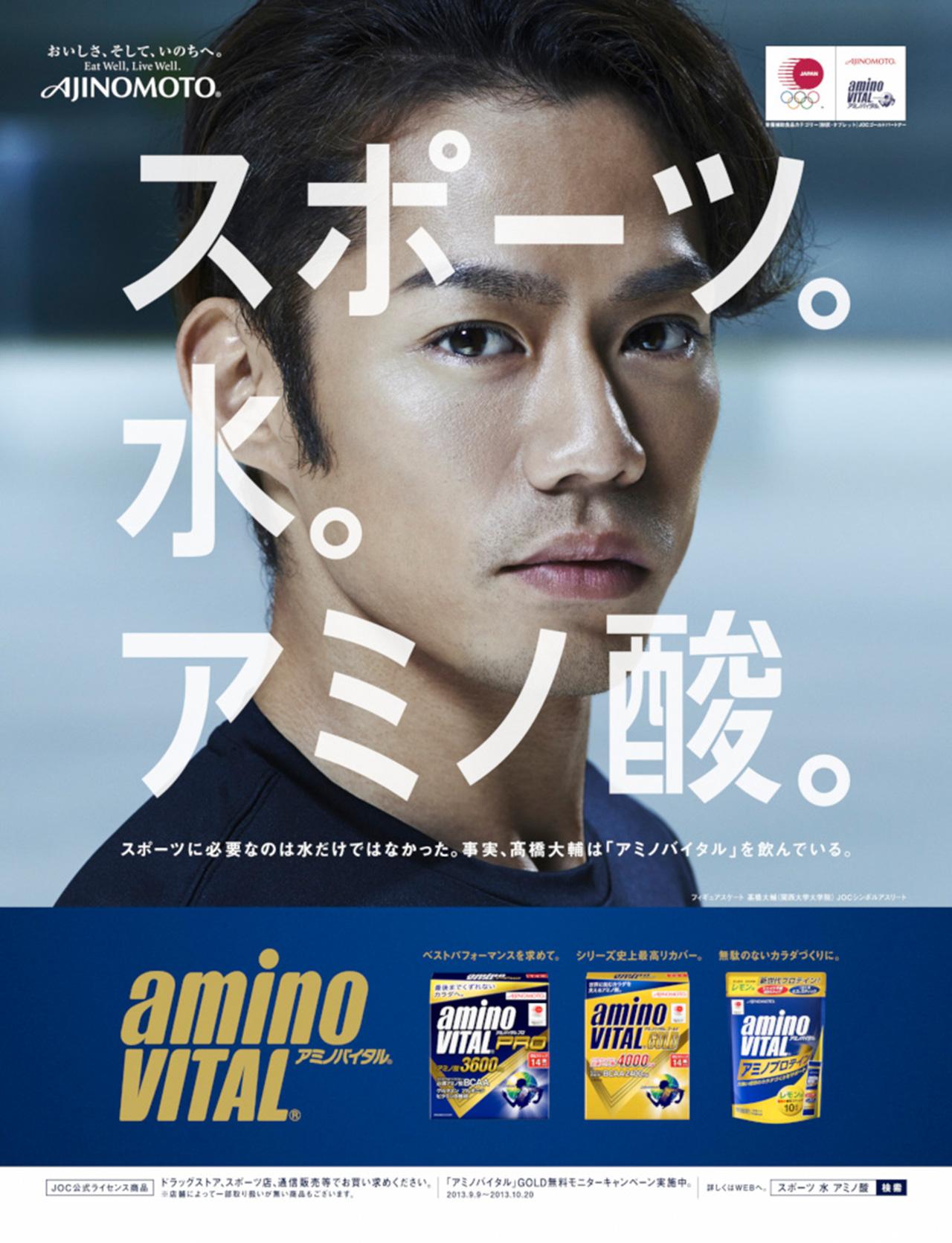 140317_ajinomoto_aminovital