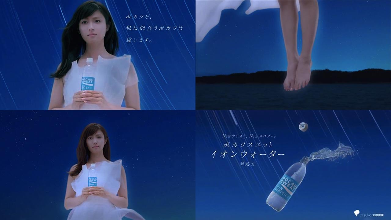 140626_otsuka_ionwater
