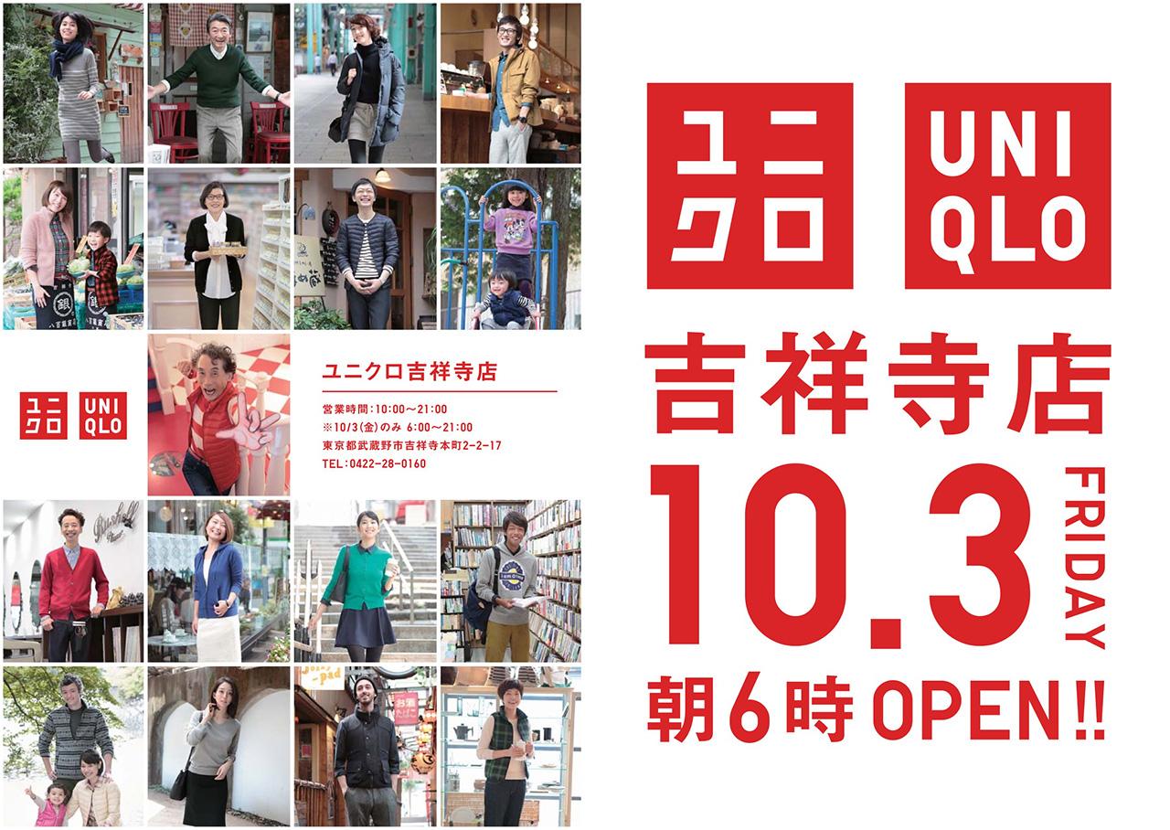 141009_UNIQLO_kichijoji02