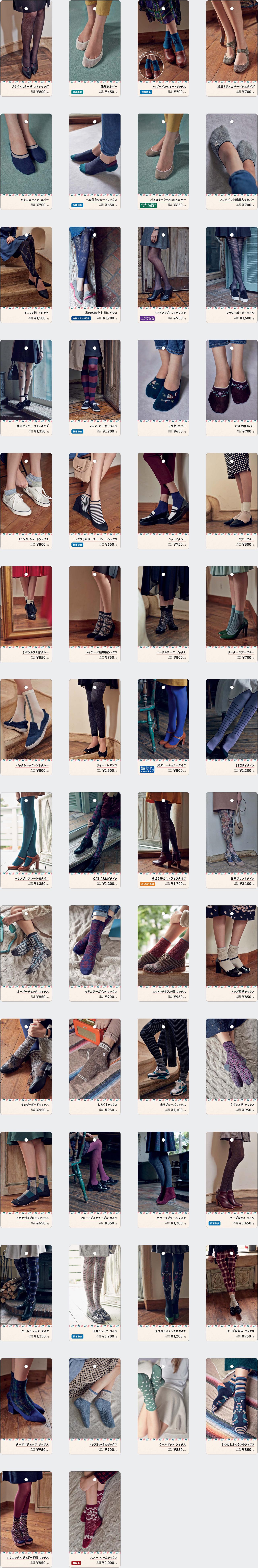 14100_world_leggings