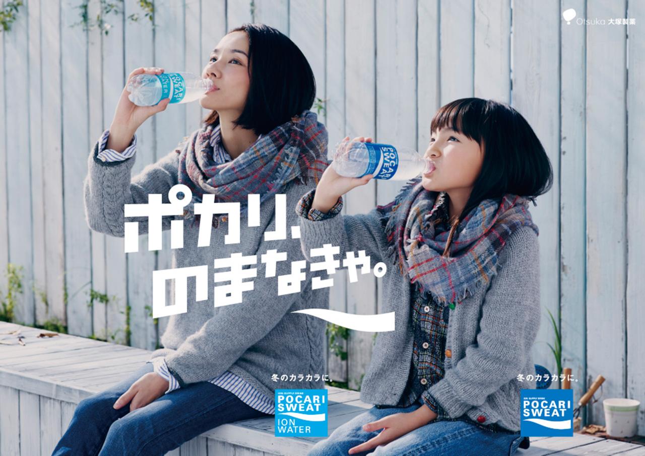 150129_otsuka_pocarisweat01