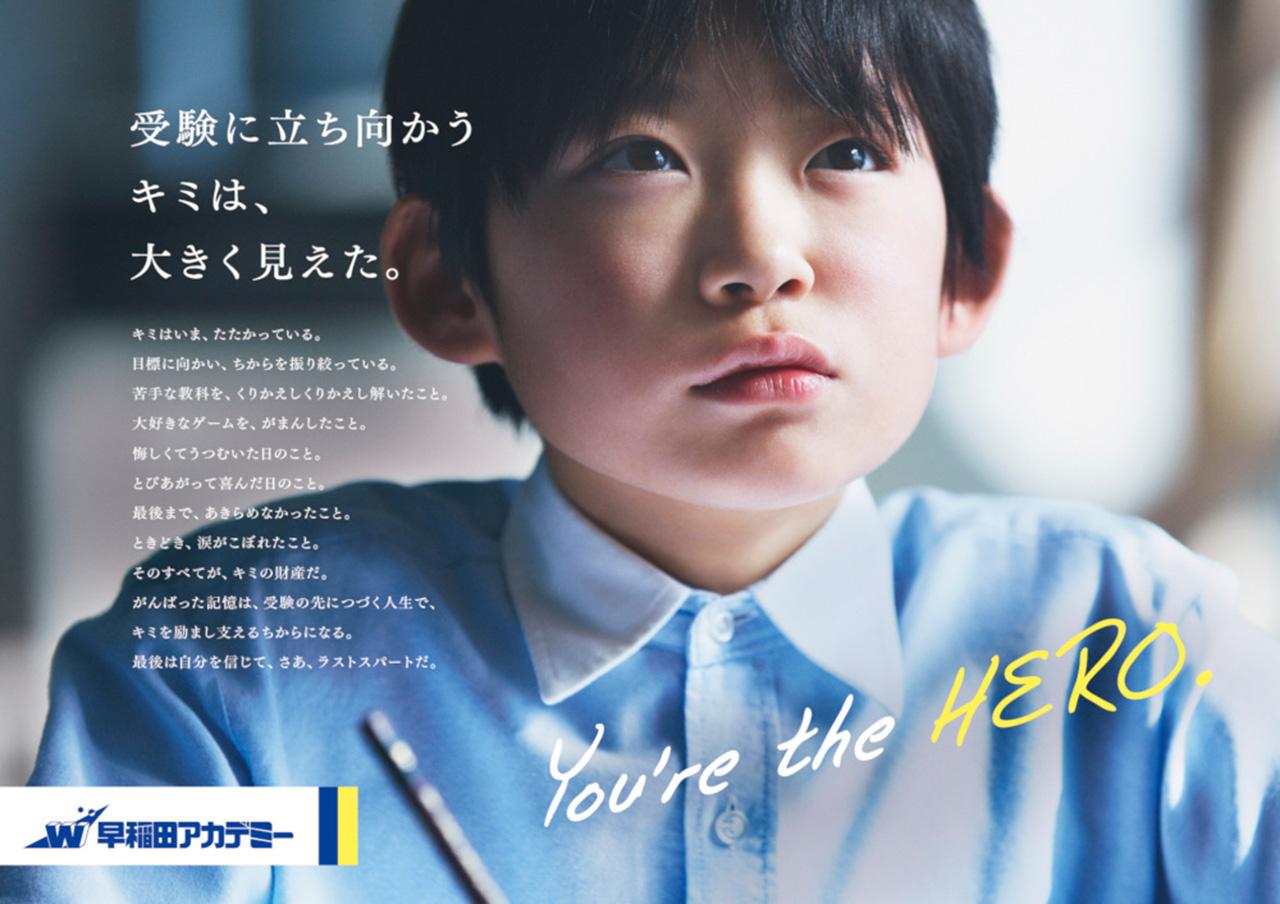 160105_waseda01