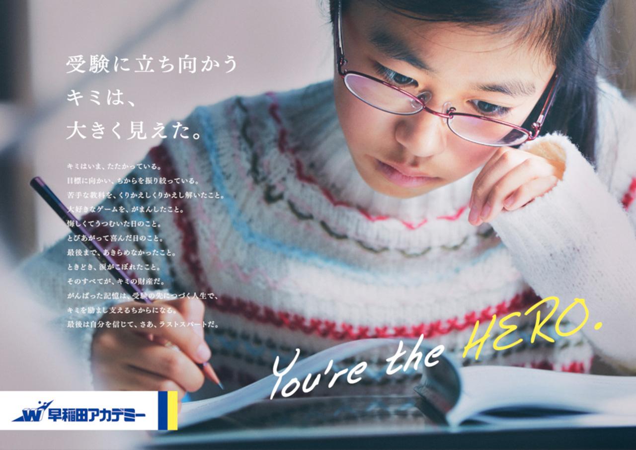 160105_waseda02