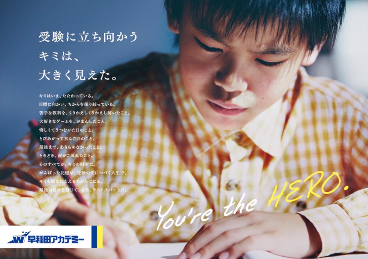160105_waseda03