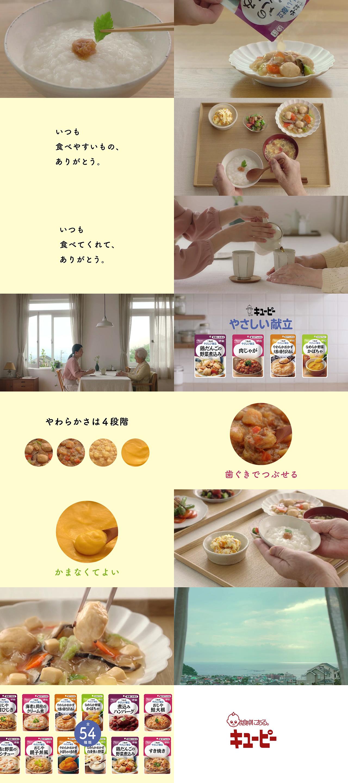 160914_kewpie_yasashii